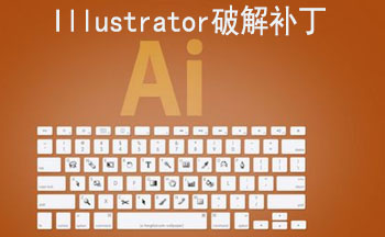 adobe illustrator破解�a丁大全