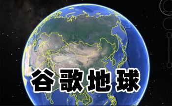谷歌地球地图合集