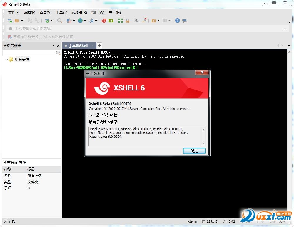 Xshell6.0永久授权中文破解版截图0