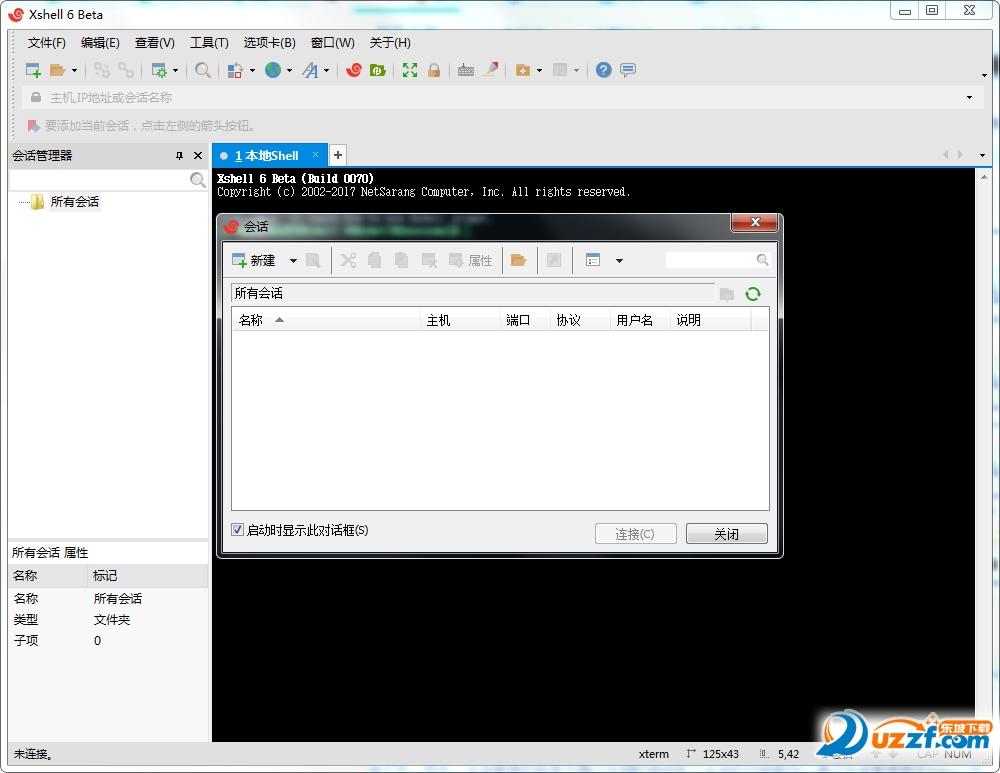 Xshell6.0永久授权中文破解版截图1