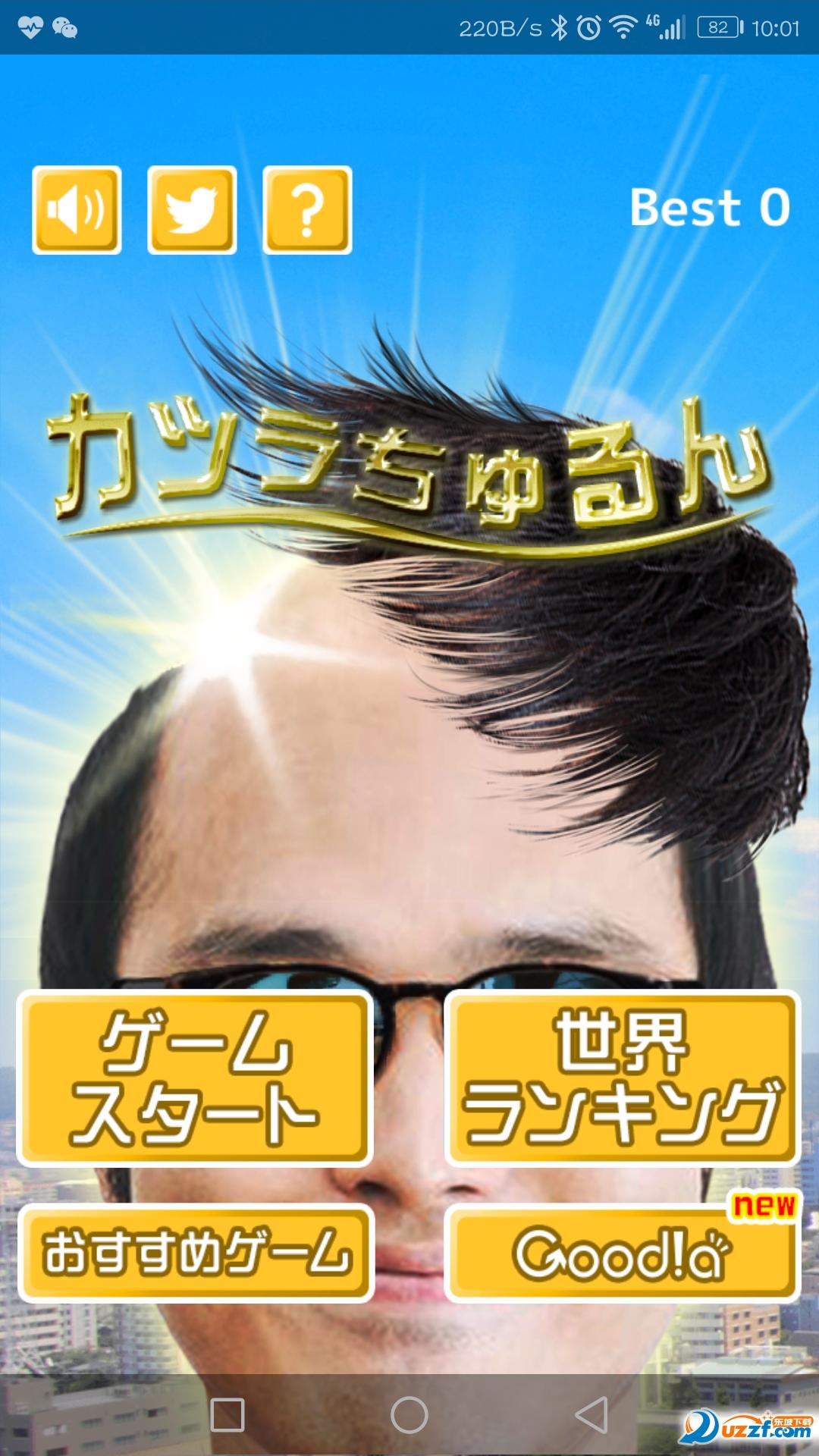 日本秃头游戏截图