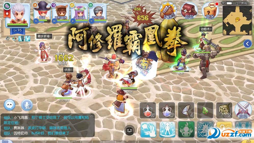 仙境传说包子逆袭游戏正版截图