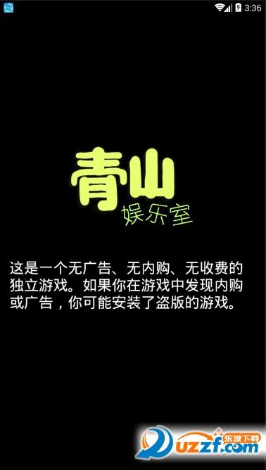 青山娱乐室安卓版截图