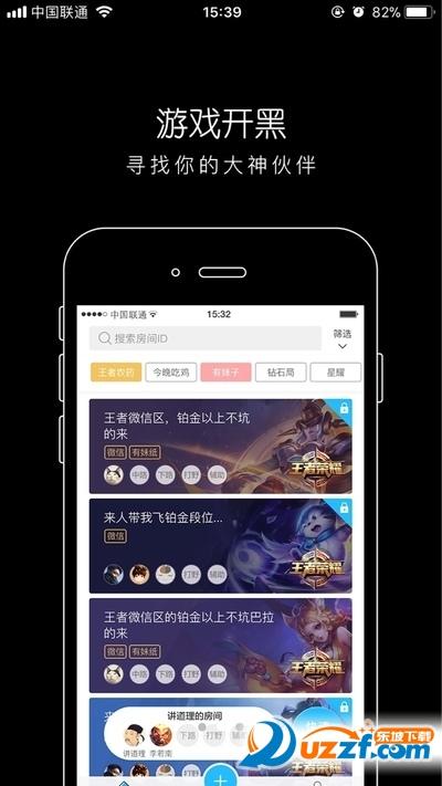 鱼塘电竞app截图