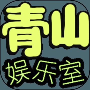 青山娱乐室手游单机版