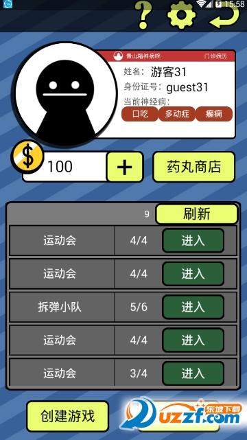 青山娱乐室手游单机版截图