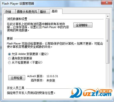 Adobe Flash Player 12官方版截图0