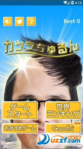 黑墨镜秃头把头发留住游戏截图