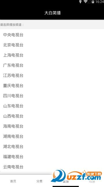 大白简播app免更新版截图