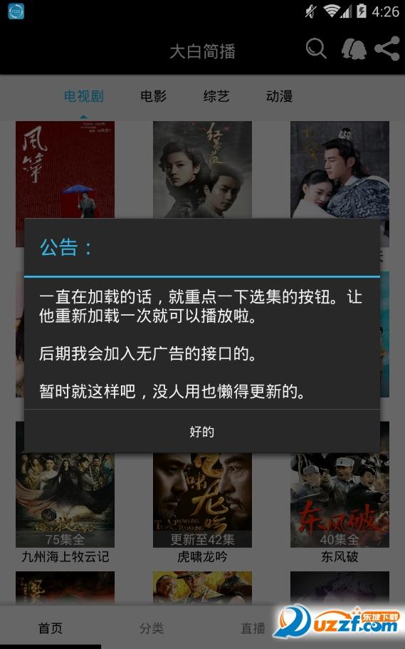 大白简播app去广告版截图
