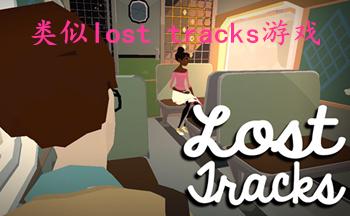 类似lost tracks游戏