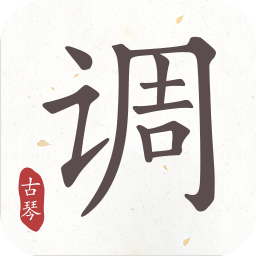 古琴调音器安卓版app