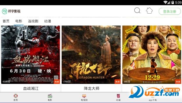 祥宇影视app截图