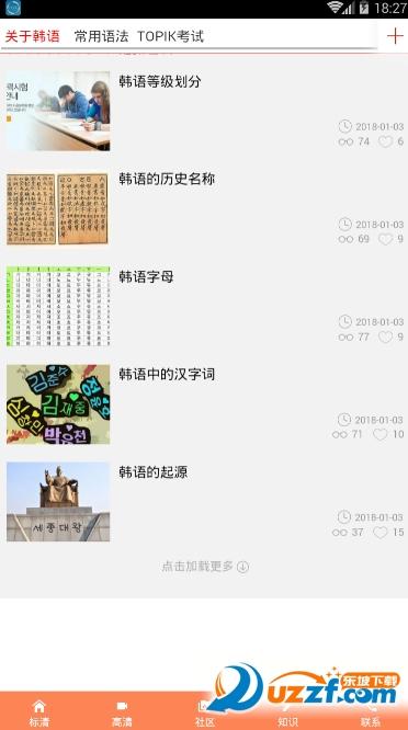 韩语入门神器app截图