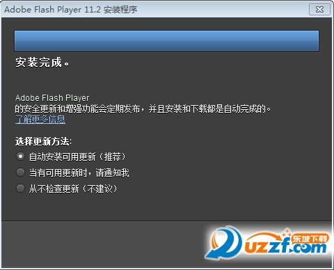 flash player 11.2正式版截图1