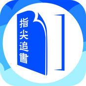 指尖追书app1.0.0 ios苹果版