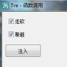 Tre函数调用辅助源码最新可用版