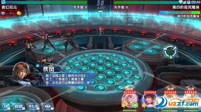 生死格斗5无限手游私服版截图