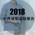 2018年终述职报告ppt模板免费版