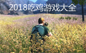 2018吃鸡游戏大全