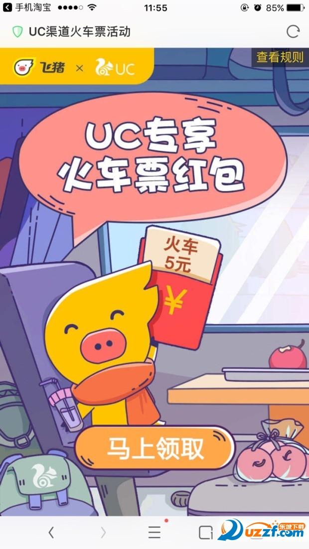 UC助你早点回家抢票app截图