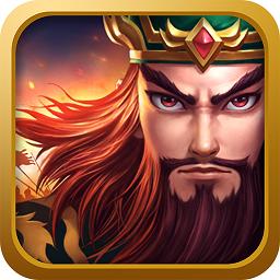 三国志风云游戏1.0.0 安卓版