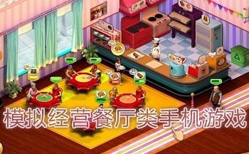 模拟经营餐厅类手机游戏