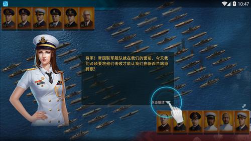 战舰征服者ios版截图