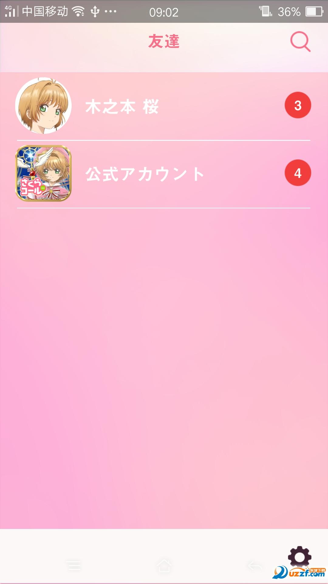 魔卡少女樱CALL正式版截图