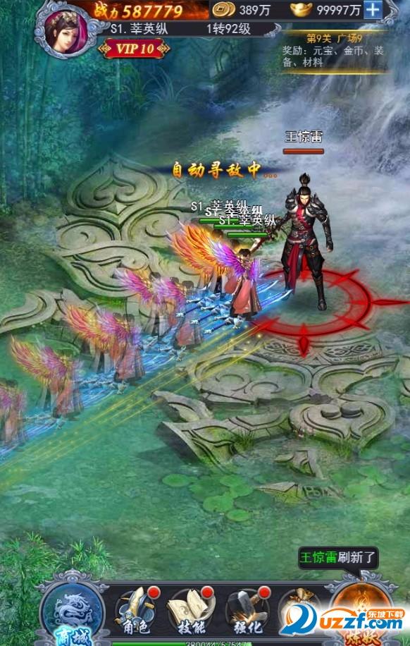 蜀山战纪2之踏火行歌游戏截图