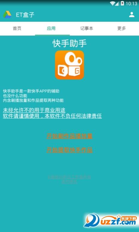 ET手机魔盒软件截图2