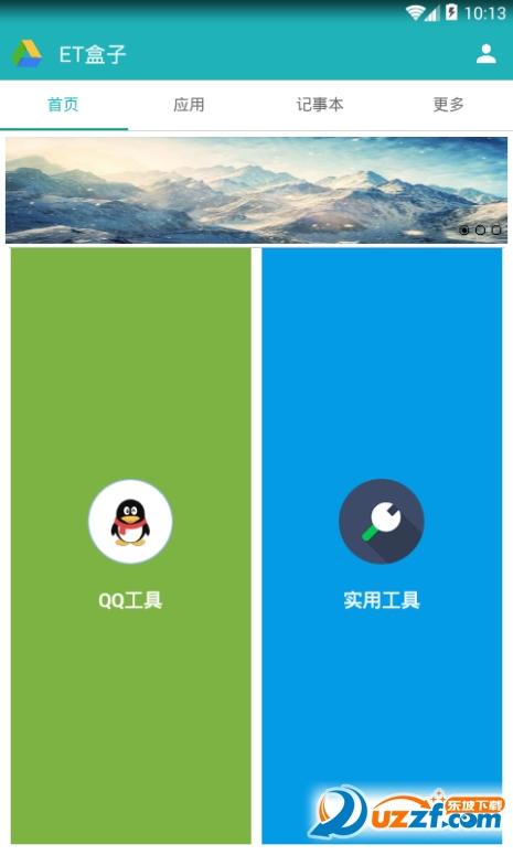 ET手机魔盒软件截图3
