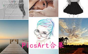 PicsArt合集