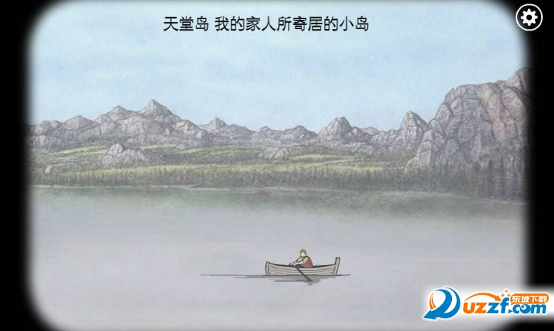 锈湖天堂岛单机游戏截图0
