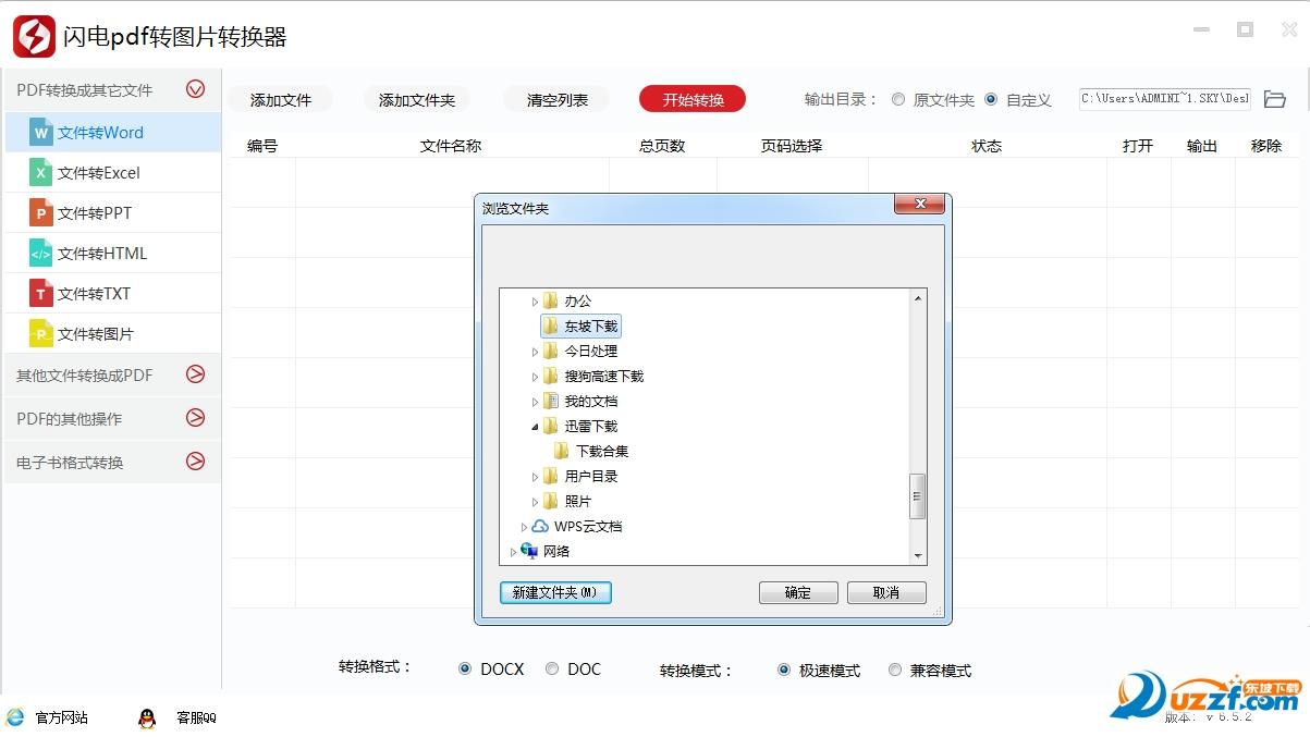 闪电PDF转图片转换器截图1