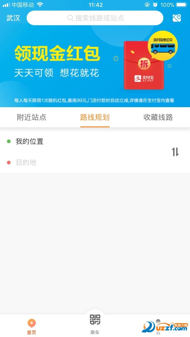武汉智能公交手机版截图