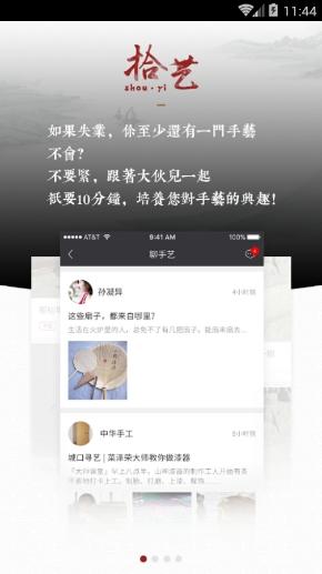 手艺app截图