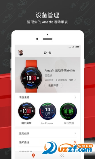 华米手表app截图