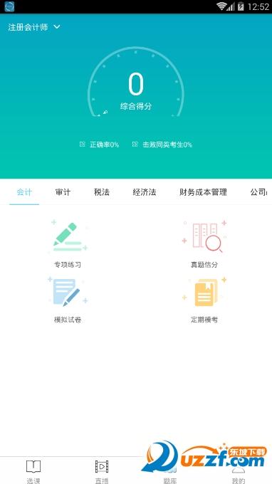 中公会计手机版截图