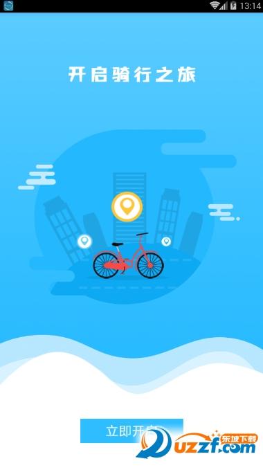 飞鸽出行共享单车截图