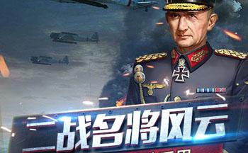 类似二战世界的游戏_类似二战的游戏_二战题材手游