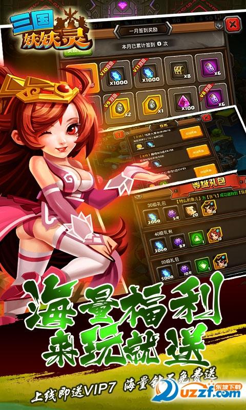 三国妖妖灵变态版截图