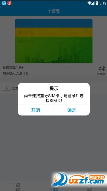 平潭市民卡手机客户端截图