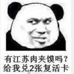 百万英雄55块江苏肉夹馍表情包图片