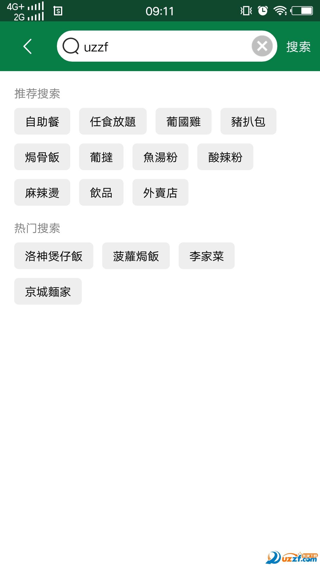 食在澳门app截图