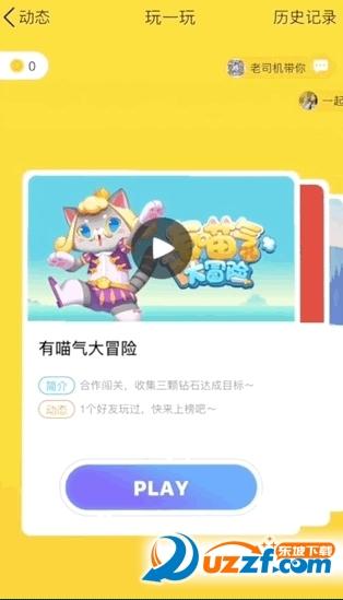 qq玩一玩app截图