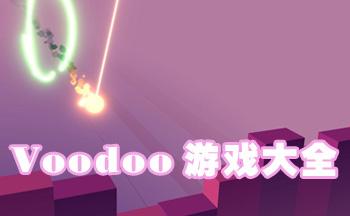 Voodoo游戏大全