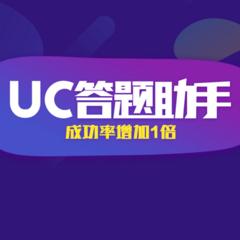 uc答题助手ios版1.0 苹果版