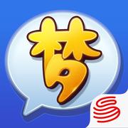梦幻西游助手手机版1.0.1 官方iPhone版