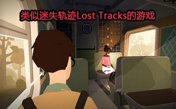 类似迷失轨迹Lost Tracks的游戏